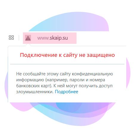 Используют подменные символы в названии домена сайта