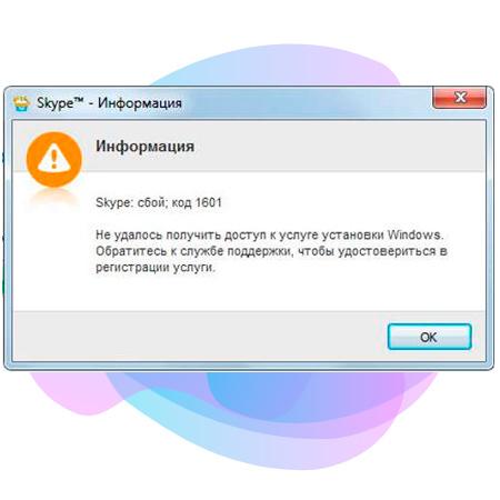 Ошибка при установке - не совместимость версий программного обеспечения