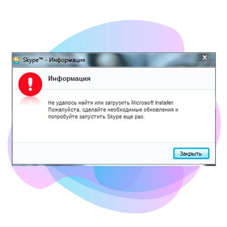 ошибка при установке скайпа — Microsoft Installer