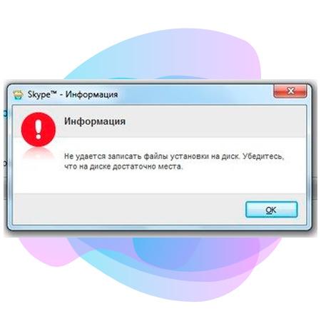 """Skype при установке говорит """"не удаётся записать файлы установки на диск. Убедитесь, что на диске достаточно места"""""""