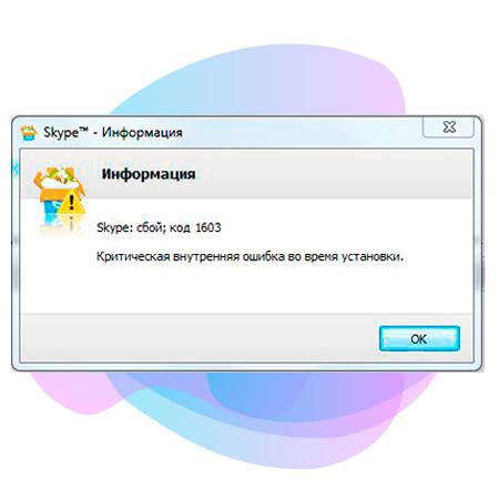 Ошибка с кодом 1603 при установке скайпа на компьютер