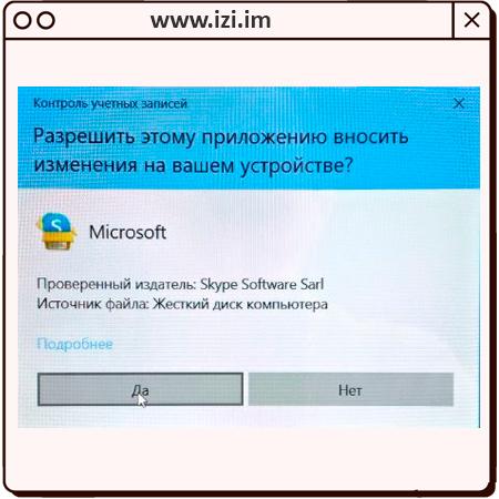 Контроль учетных записей при установке скайпа